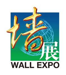 2017中国国际绿色建筑、新型墙体材料及技术装备展览会
