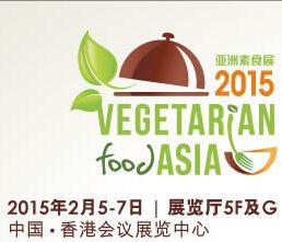 亚洲素食展2015 Vegetarian Food Asia 2015