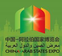 2015中国-阿拉伯国家健康产业博览会