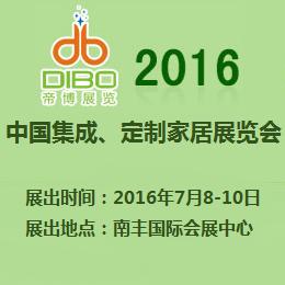 2016中国集成、定制家居(广州)展览会