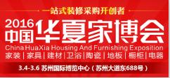 2016中国华夏家博会