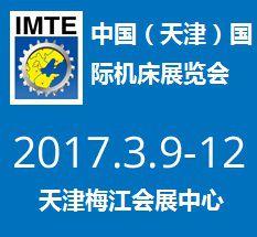 2017第十三届中国(天津)国际机床展览会