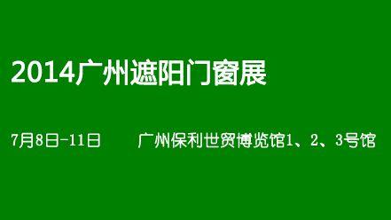 2014广州遮阳门窗展