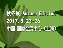 2017中国国际家用纺织品及辅料(秋冬)博览会