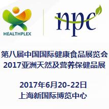 2017第八届中国国际健康产品展览会、2017亚洲天然及营养保健品展