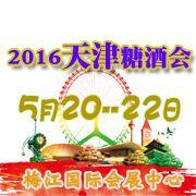 2016天津糖酒会(2016天津酒交会)