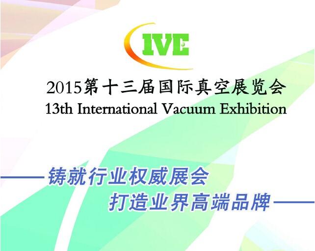 2015第十三届国际真空展览会