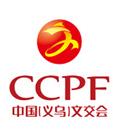 2017第十二届中国(义乌)文化产品交易会