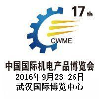 2016第17届中国国际机电产品博览会(武汉机博会)