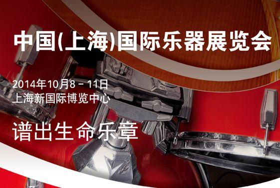 2014 中国(上海)国际乐器展览会