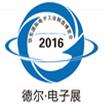 2016第十五届华东(青岛)国际电子工业制造展览会