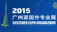 2015广州紧固件专业展