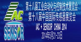 第十八届国际工业自动化与控制技术展览会(IAC2014)、第十八届中国国际传感器、测试测量展览会(SENSOR+TME2014)