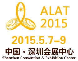 ALAT 2015 第九届亚洲(深圳)国际激光应用技术论坛 &中国激光人才培养及科研合作对接会