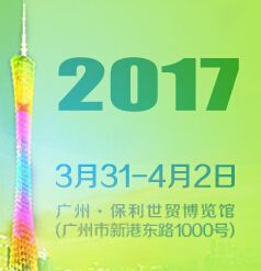 2017中国(广州)国际康复设备及福祉辅具展览会