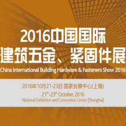 2016中国国际建筑五金、紧固件展(CIBHS)