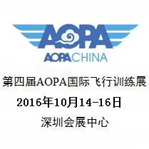 2016第四届AOPA国际飞行训练展会
