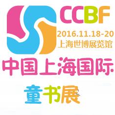 2016中国上海国际童书展(CCBF)