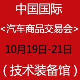 2014中国国际汽车商品交易会(技术装备馆)