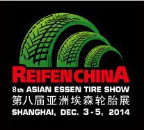 2014第8届亚洲埃森轮胎展览会(ASIAN ESSEN TIRE SHOW)