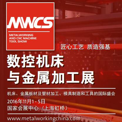 2016数控机床与金属加工展 (MWCS)