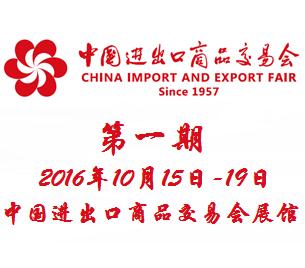 2016第120届中国进出口商品交易会(广交会)一期
