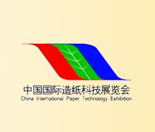 2016中国国际造纸科技展览会及会议