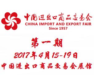 2017第121届中国进出口商品交易会(广交会)一期