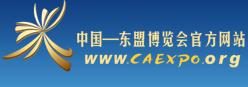 2015第12届中国—东盟博览会