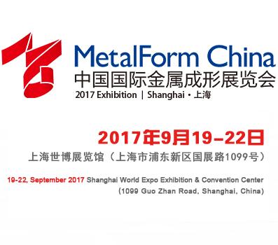 2017中国国际金属成形展(上海站)