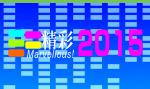 2015第十五届浙江(萧山)机械装备展览会