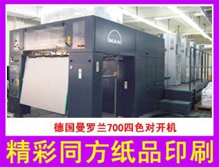 广州市精彩同方纸品有限公司