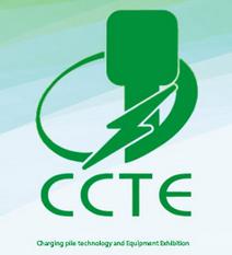 2016中国天津(国际)充电站(桩)技术设备及新能源汽车展