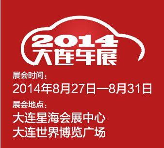2014(第十九届)大连国际汽车展览会