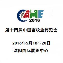 """2016第十四届中国畜牧业博览会(简称""""畜博会"""")"""