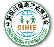 世博威·2016第二十届中国国际营养健康产业博览