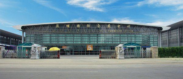 昆明国际会展中心