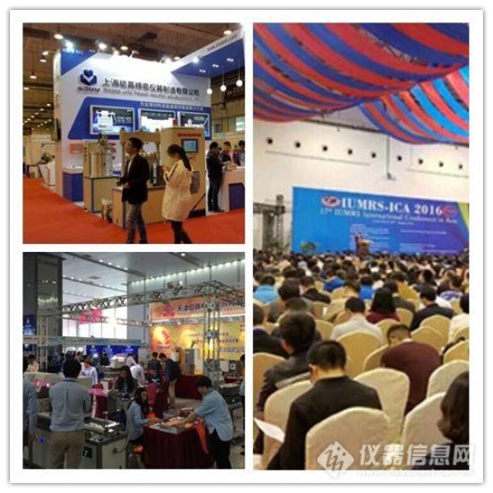 2017中国材料大会暨展览会将于7月在银川开幕