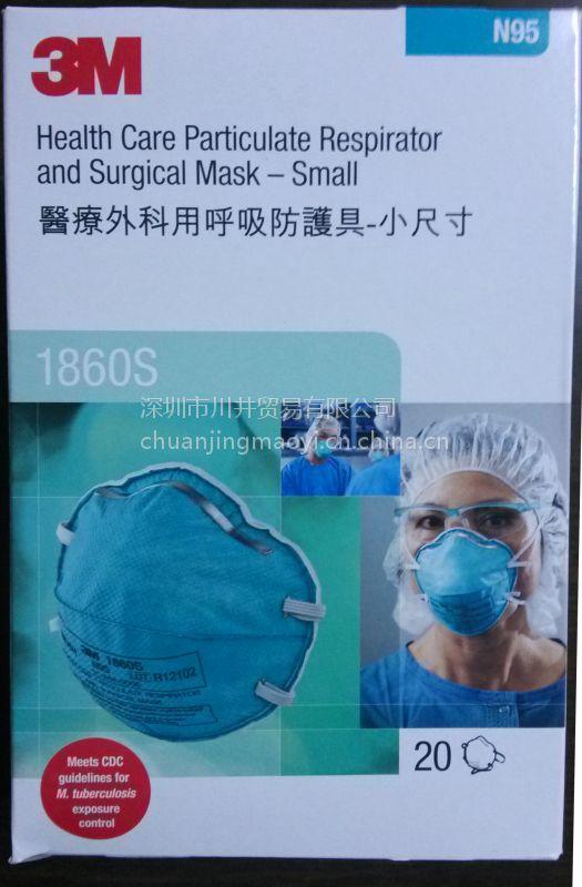 供应3m 价格 1860s口罩,3m 3m 1860s医用口罩 N95医用防护口罩 1860s