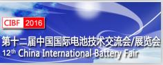 2016第十二届中国国际电池技术交流会/展览会(CIBF2016)