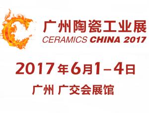 2017中国国际陶瓷工业技术与产品展览会