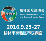2016第十一届榆林国际煤炭暨能化装备技术博览会(榆林煤博会)
