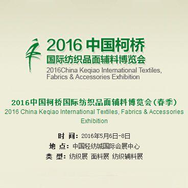 2016中国柯桥国际纺织品面辅料博览会(春季)