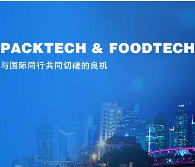 2015第十五届上海国际包装和食品加工技术展
