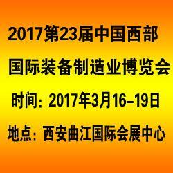 2017中国西部国际装备制造业博览会