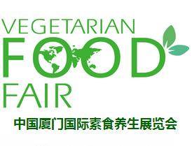 2017第九届中国厦门国际素食养生展览会(秋季)