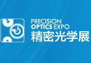 2016第十八届中国国际光电博览会(中国光博会 CIOE)—精密光学展