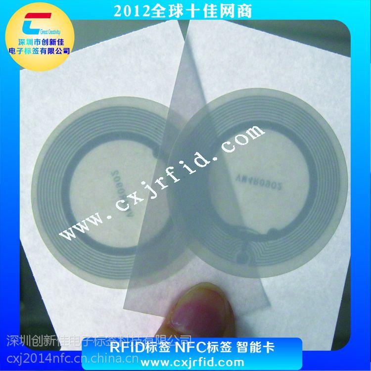 13.56MHZ高频智能标签,NFC电子标签加工,NFC电子标签销售