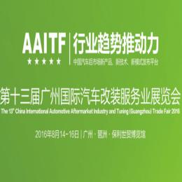2016第十三届广州国际汽车改装服务业展览会(2016AAITF)