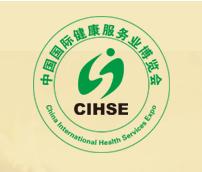 2016第六届中国国际健康服务业博览会暨保健养生食品展览会